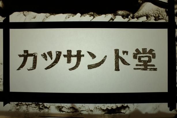 カツサンド堂title