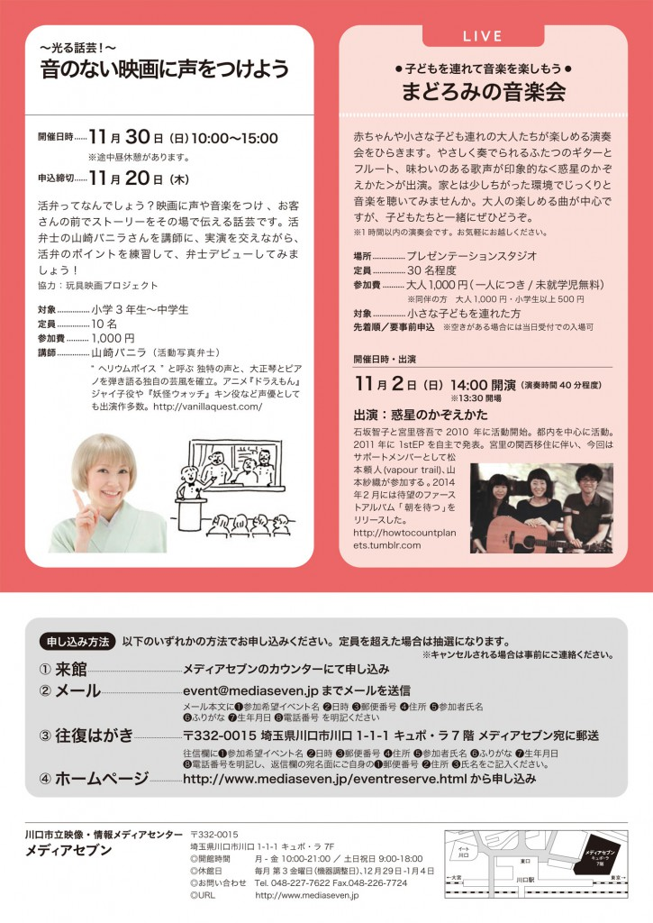1411-WS_flyer