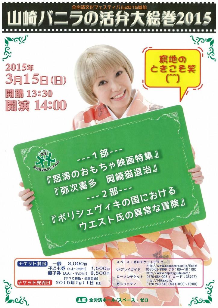 山崎バニラの活弁大絵巻2015
