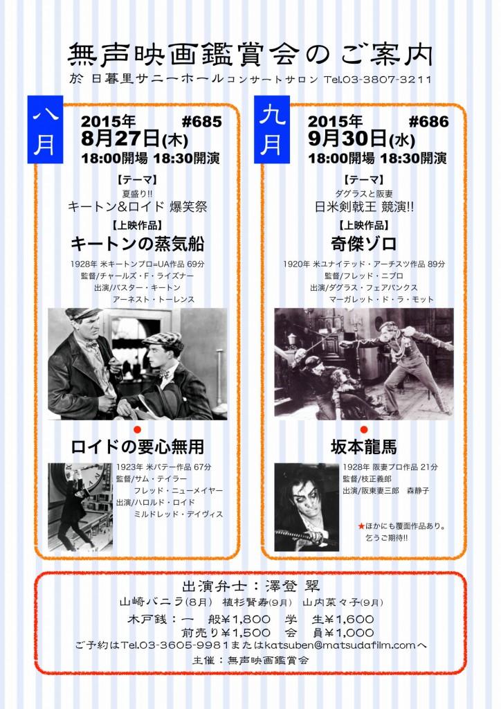 2015無声映画鑑賞会チラシ8-9月s