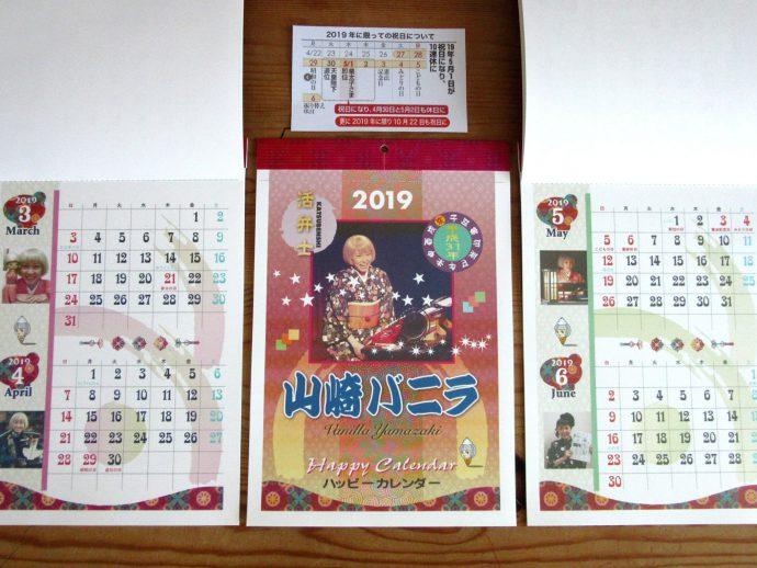 TAKAじいさんカレンダー