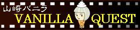 山崎バニラ公式サイト