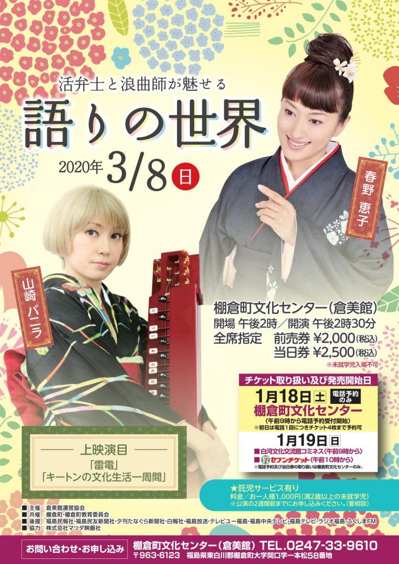 活弁×浪曲 in 棚倉 | 山崎バニラ公式サイト